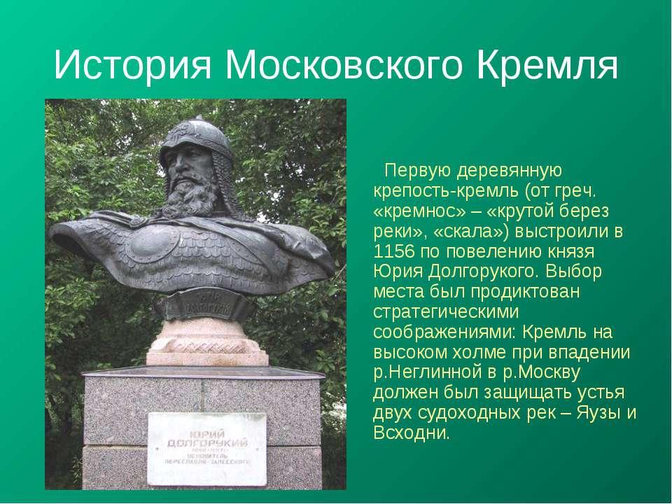 история москвоского кремля кратко проблема может быть