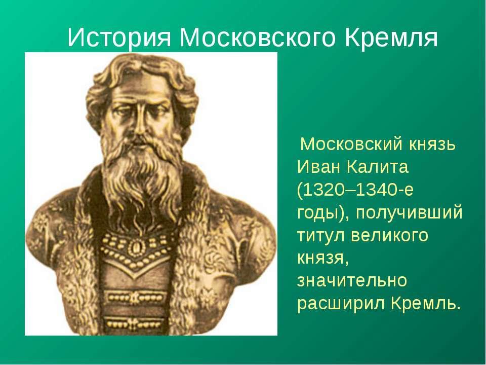 недостаточность история москвоского кремля кратко Сербский