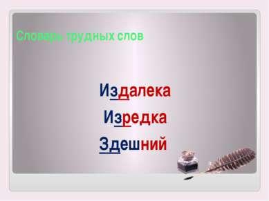 Словарь трудных слов Издалека Изредка Здешний