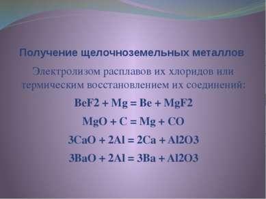 Получение щелочноземельных металлов Электролизом расплавов их хлоридов или те...