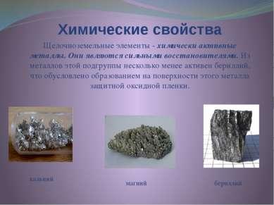 Химические свойства Щелочноземельные элементы - химически активные металлы. О...