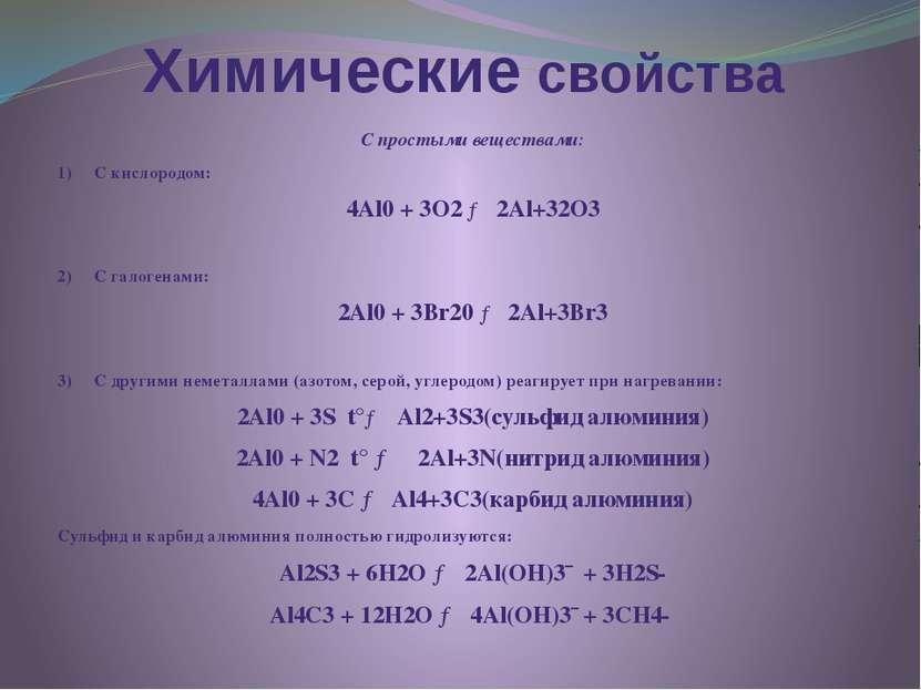 Химические свойства С простыми веществами: 1) С кислородом: 4Al0 + 3O2 → ...
