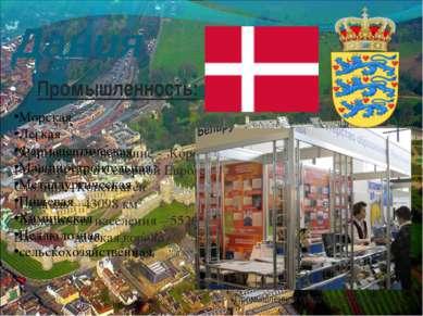 Дания Флаг и герб страны Официальное название - Королевство Дания Государство...