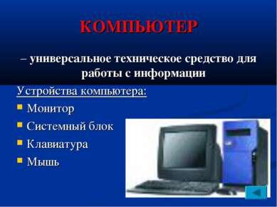КОМПЬЮТЕР – универсальное техническое средство для работы с информации Устрой...