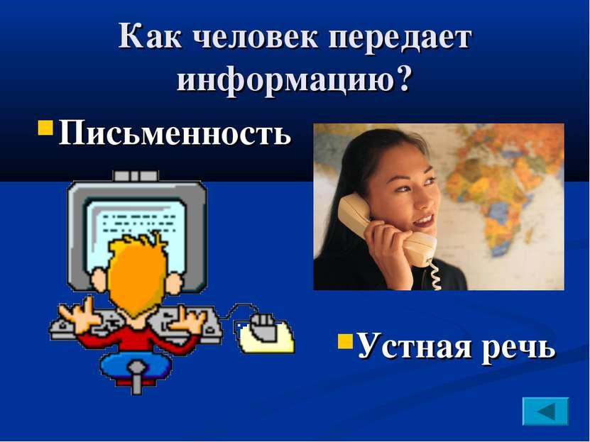 Как человек передает информацию? Письменность Устная речь