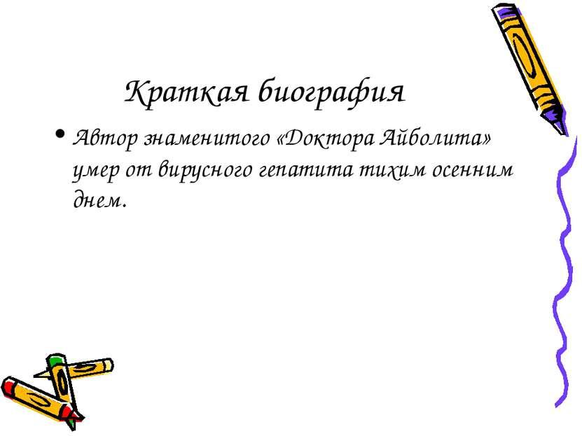 Краткая биография Автор знаменитого «Доктора Айболита» умер от вирусного гепа...