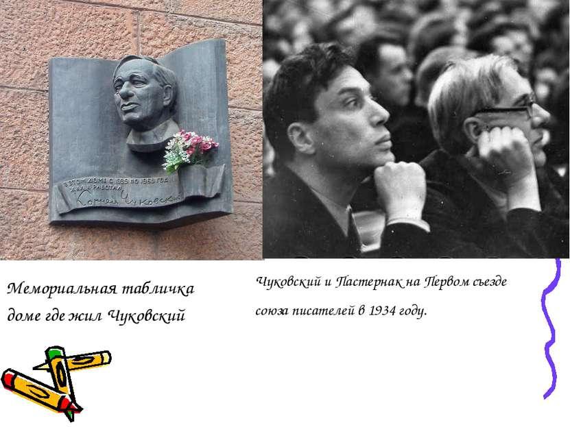 Фотографии Мемориальная табличка доме где жил Чуковский Чуковский и Пастернак...