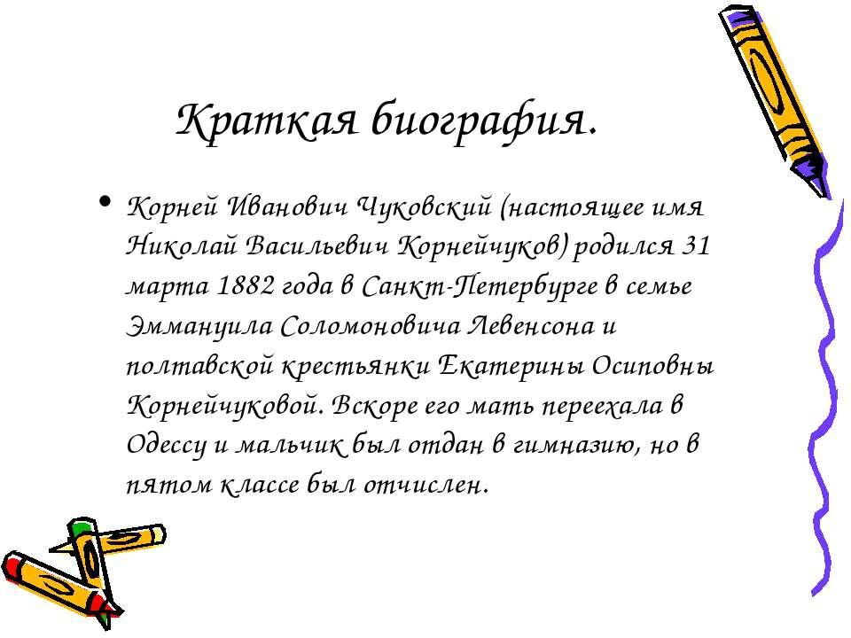 Краткая биография. Корней Иванович Чуковский (настоящее имя Николай Васильеви...