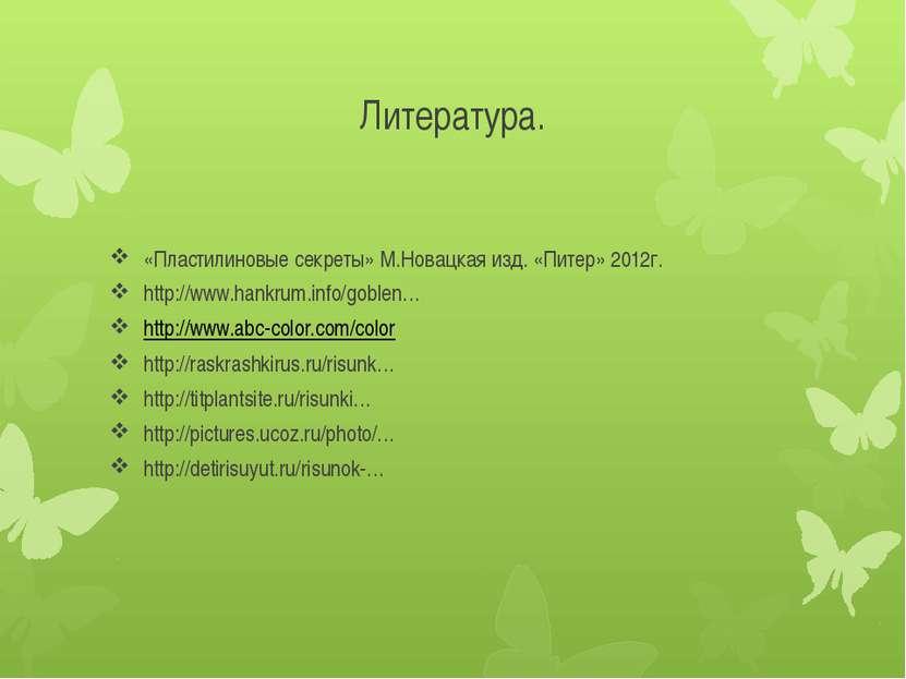 Литература. «Пластилиновые секреты» М.Новацкая изд. «Питер» 2012г. http://www...