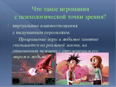 Что такое игромания с психологической точки зрения? виртуальные взаимоотношен...