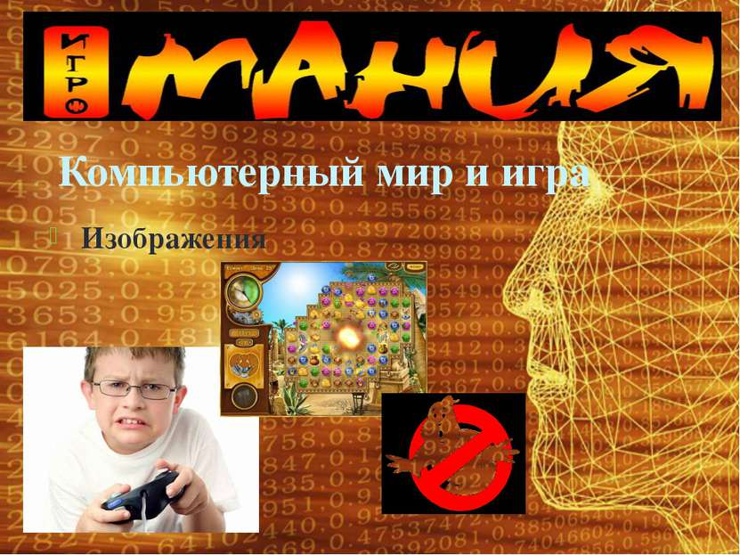 Компьютерный мир и игра Изображения