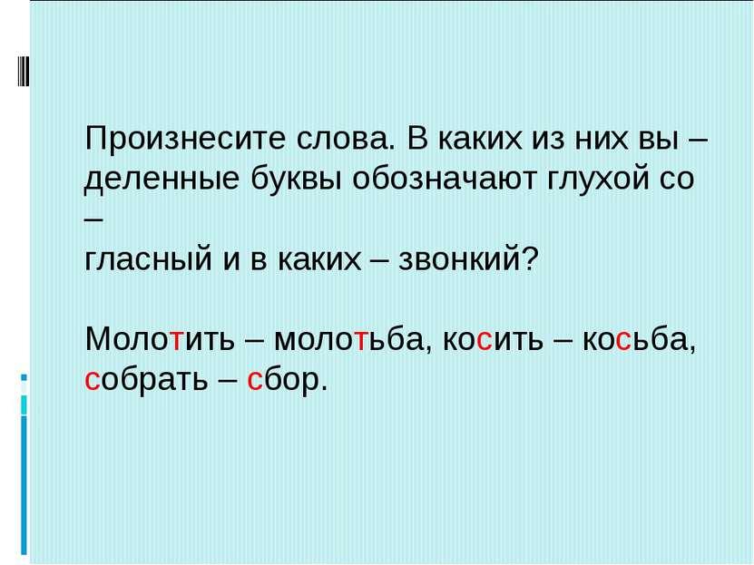 Произнесите слова. В каких из них вы – деленные буквы обозначают глухой со – ...