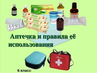 Аптечка и правила её использования 6 класс
