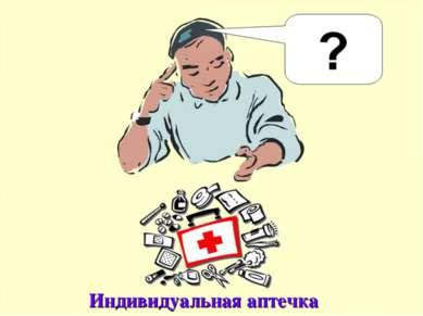 Индивидуальная аптечка