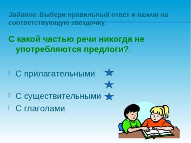 Задание: Выбери правильный ответ и нажми на соответствующую звездочку. С како...