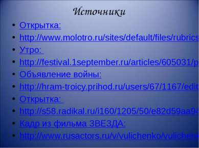 Источники Открытка: http://www.molotro.ru/sites/default/files/rubrics_article...