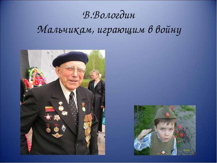 В.Вологдин Мальчикам, играющим в войну