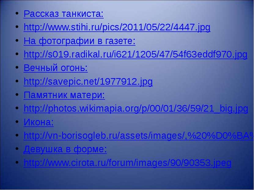 Рассказ танкиста: http://www.stihi.ru/pics/2011/05/22/4447.jpg На фотографии ...