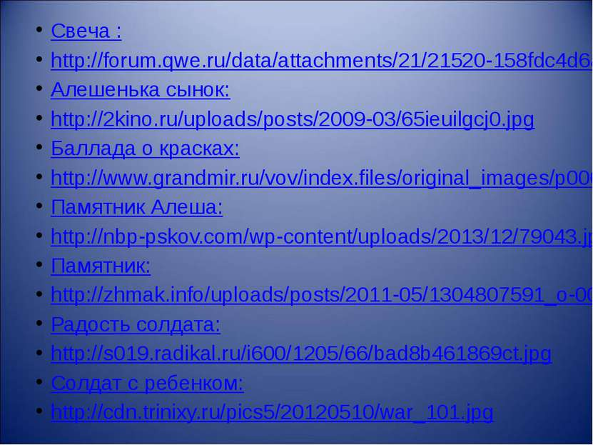 Свеча : http://forum.qwe.ru/data/attachments/21/21520-158fdc4d6a2c31270f4dc34...