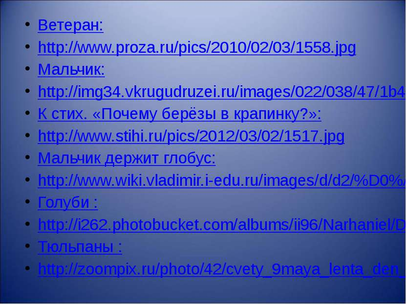 Ветеран: http://www.proza.ru/pics/2010/02/03/1558.jpg Мальчик: http://img34.v...