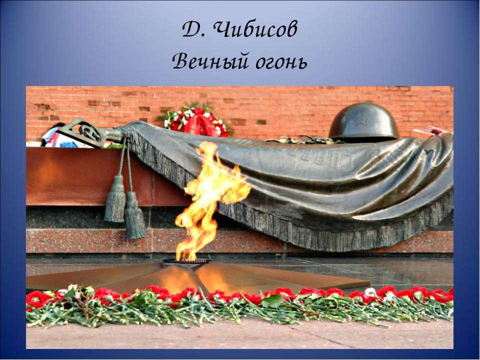 Д. Чибисов Вечный огонь
