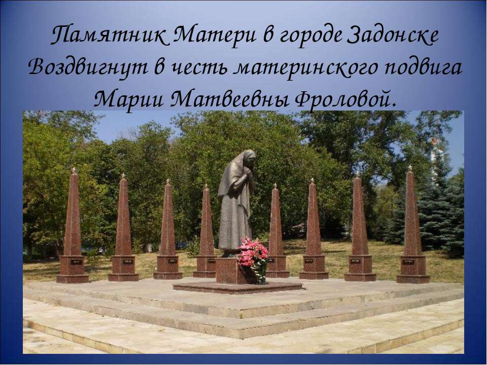 Памятник Матери в городе Задонске Воздвигнут в честь материнского подвига Мар...