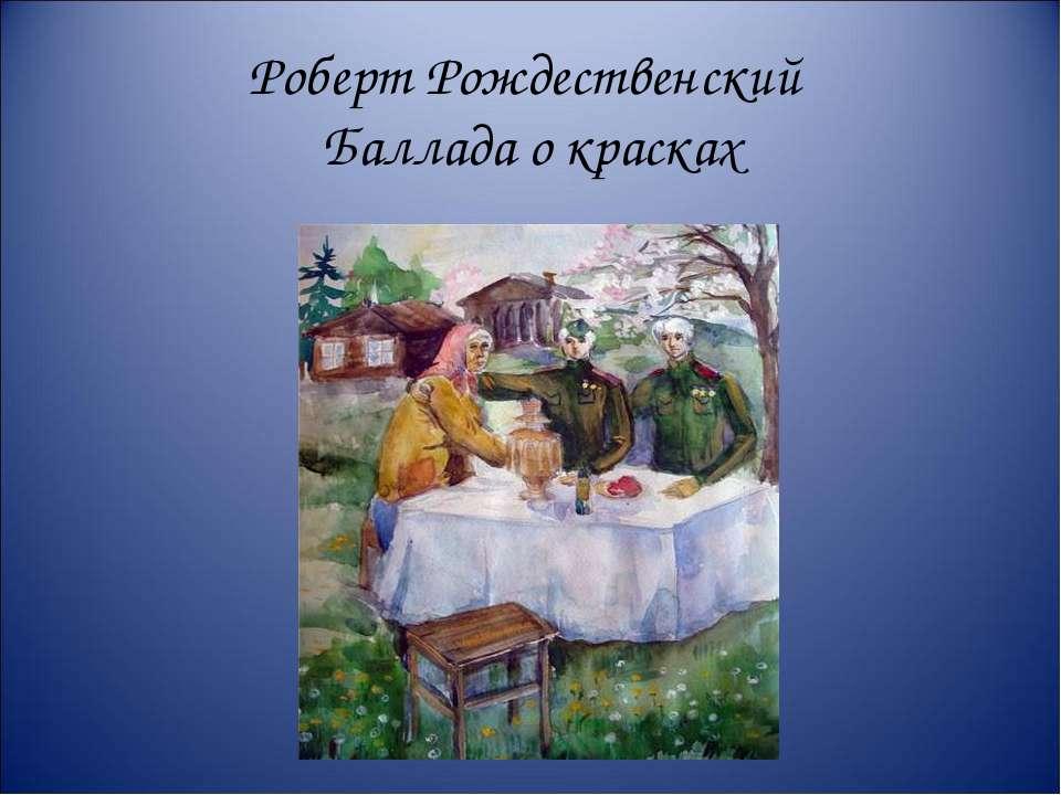 Роберт Рождественский Баллада о красках