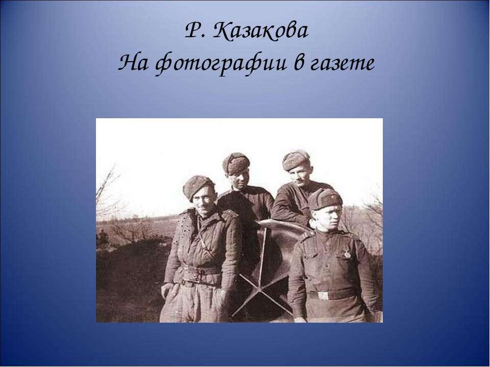 Р. Казакова На фотографии в газете
