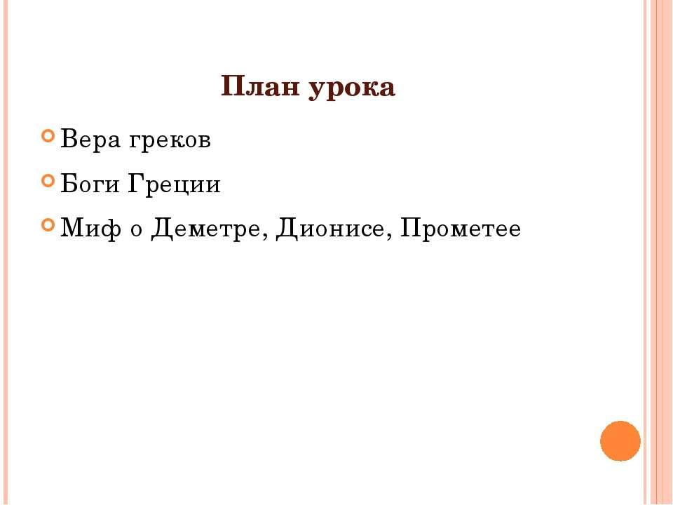 План урока Вера греков Боги Греции Миф о Деметре, Дионисе, Прометее