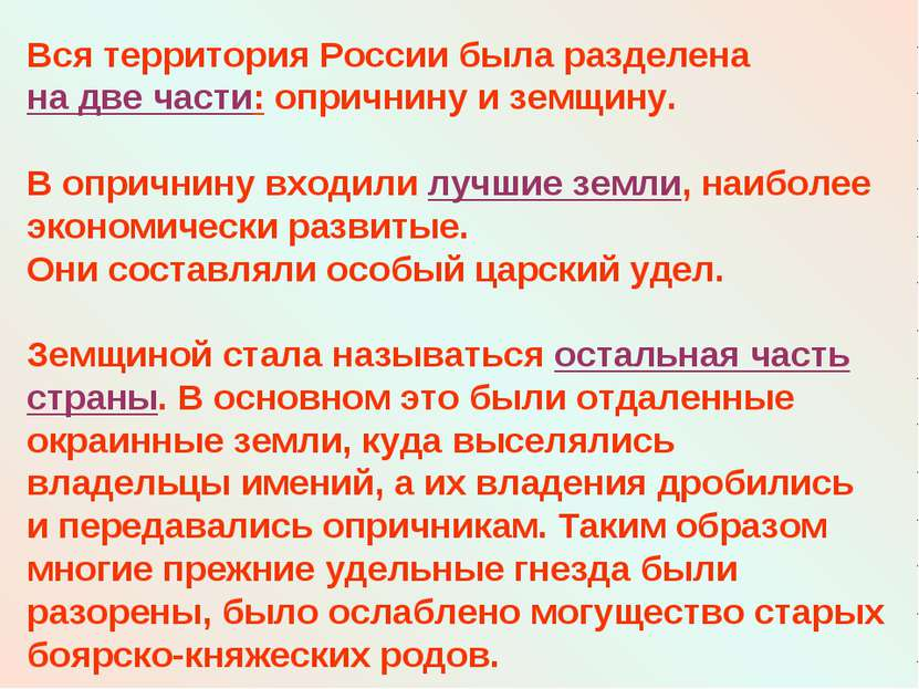 Вся территория России была разделена на две части: опричнину и земщину. В опр...