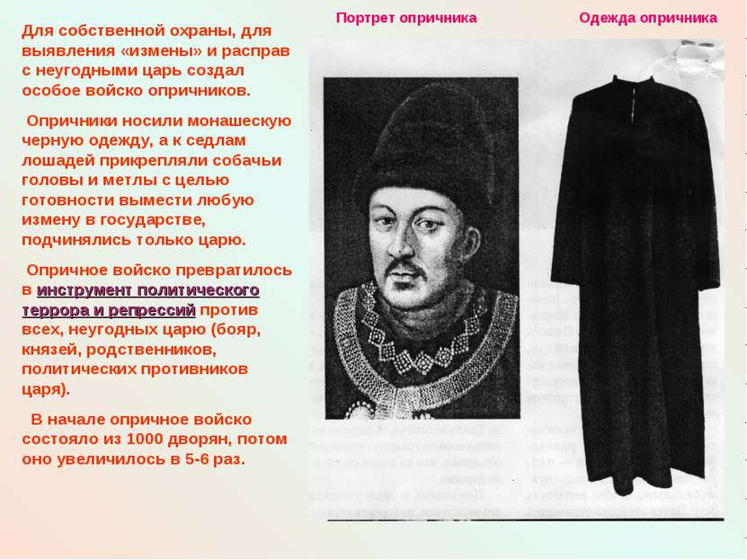 Портрет опричника Одежда опричника Для собственной охраны, для выявления «изм...