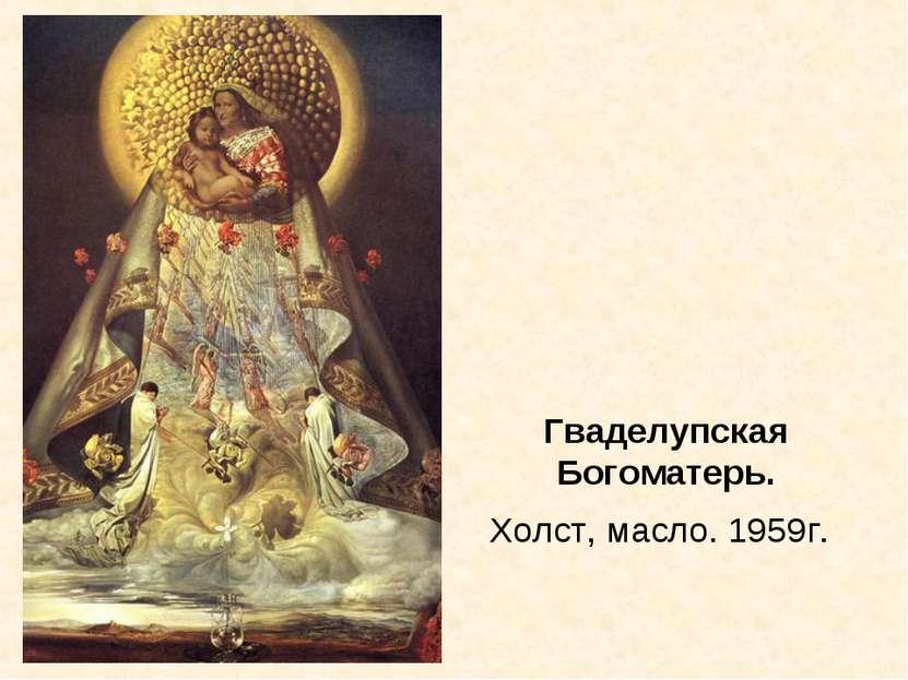 Гваделупская Богоматерь. Холст, масло. 1959г.