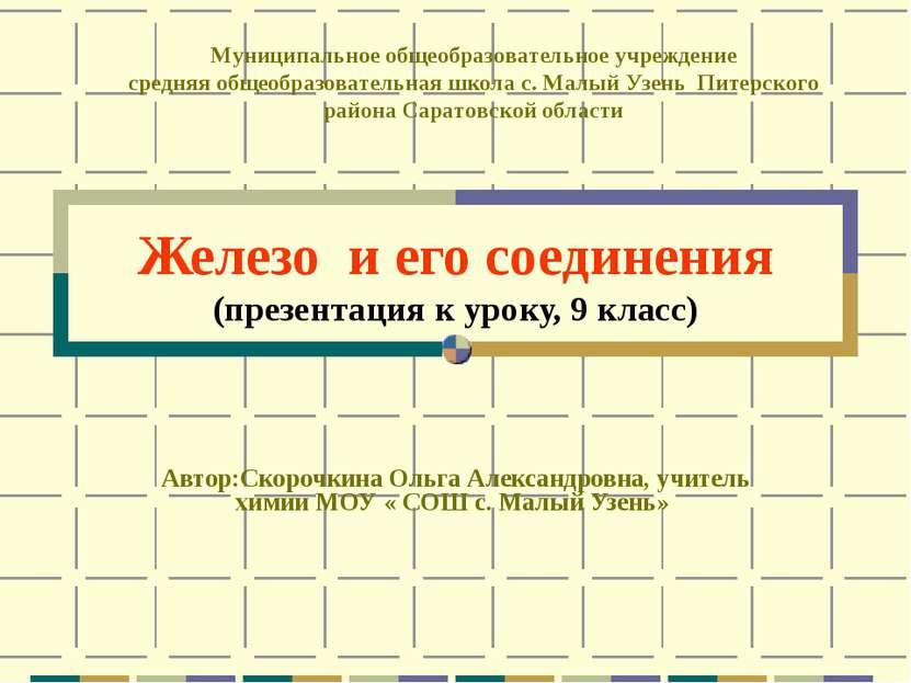 Железо и его соединения (презентация к уроку, 9 класс) Автор:Скорочкина Ольга...