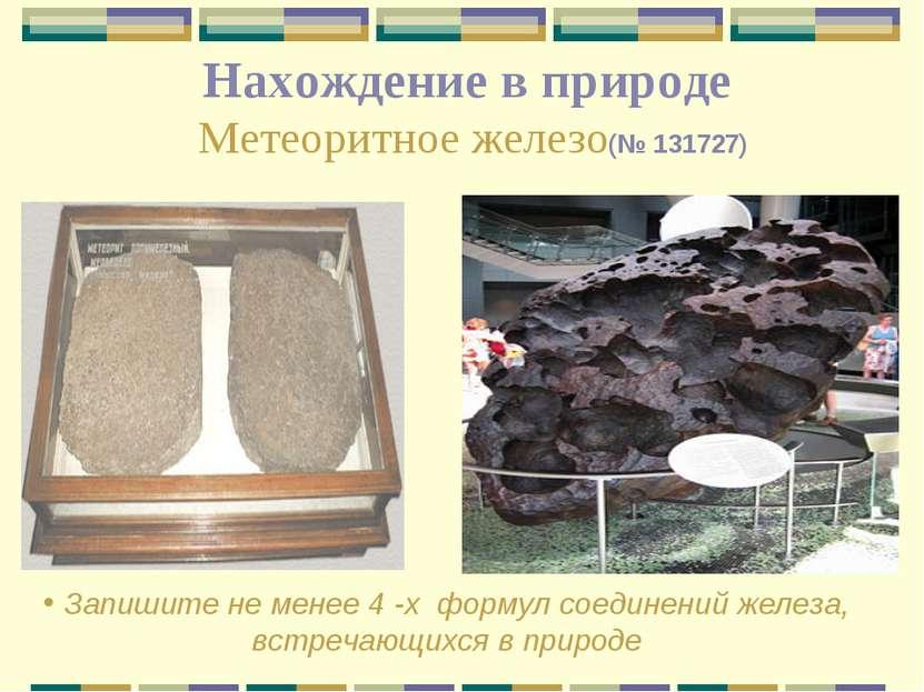 Нахождение в природе Метеоритное железо(№ 131727) Запишите не менее 4 -х форм...