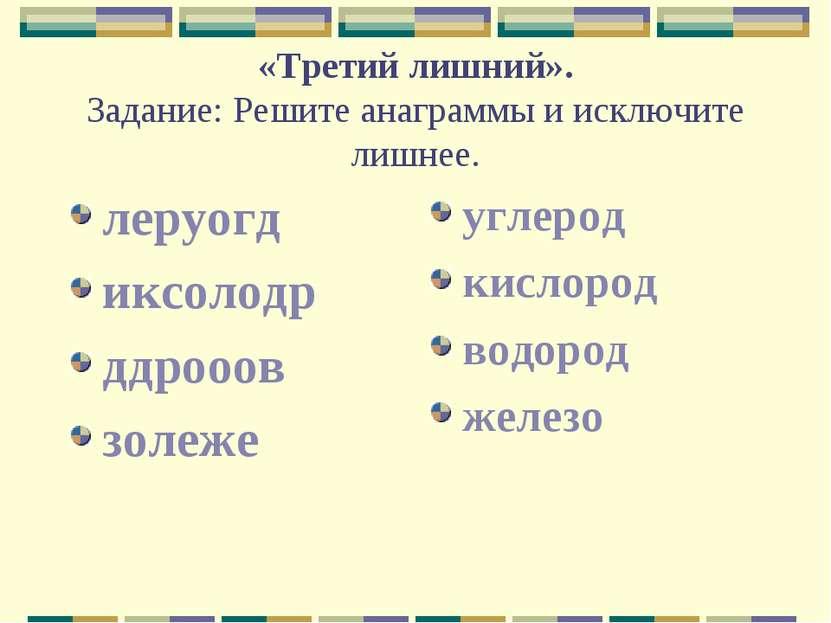 «Третий лишний». Задание: Решите анаграммы и исключите лишнее. леруогд иксоло...