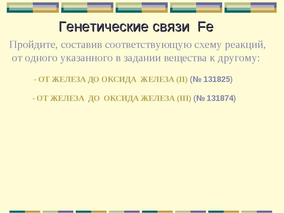 Генетические связи Fe - ОТ ЖЕЛЕЗА ДО ОКСИДА ЖЕЛЕЗА (II) (№ 131825) - ОТ ЖЕЛЕЗ...