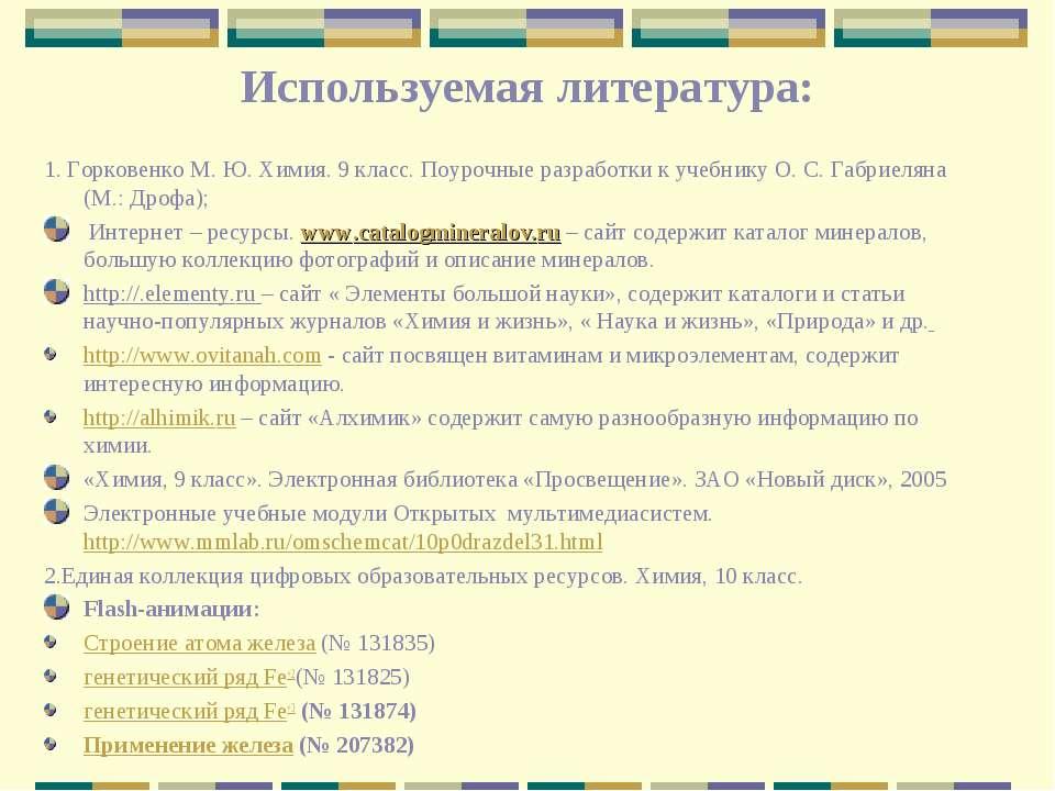 Используемая литература: 1. Горковенко М. Ю. Химия. 9 класс. Поурочные разраб...