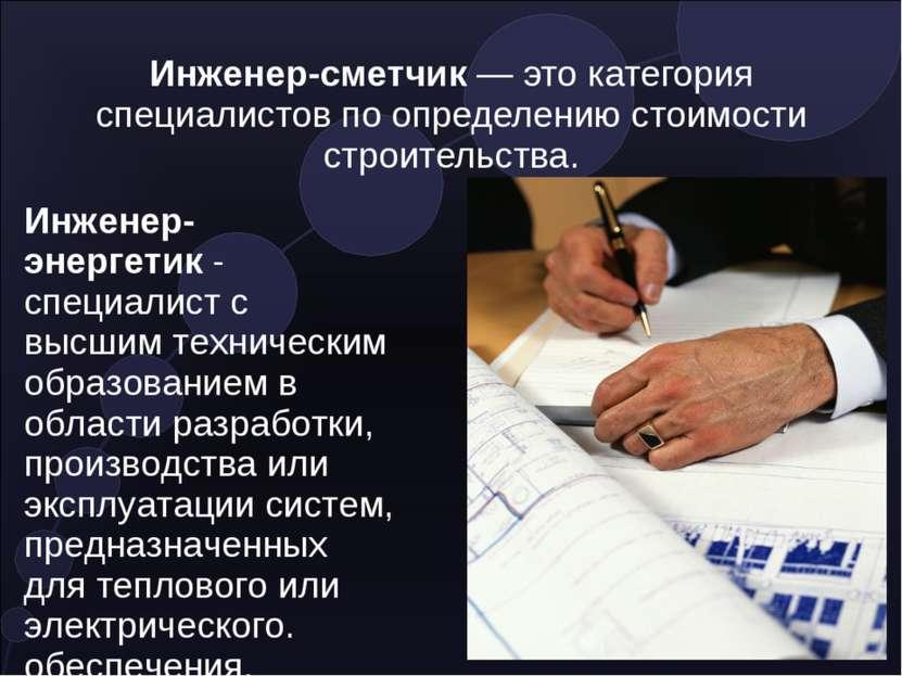 Инженер-сметчик— это категория специалистов по определению стоимости строите...