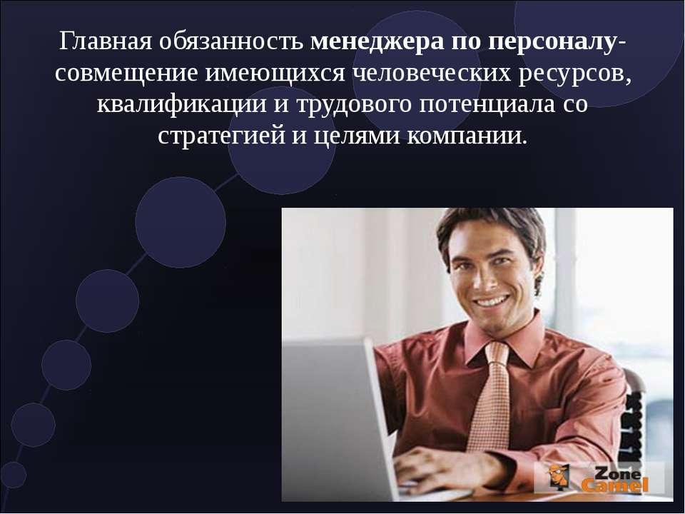 Главная обязанность менеджера по персоналу-совмещение имеющихся человеческих ...