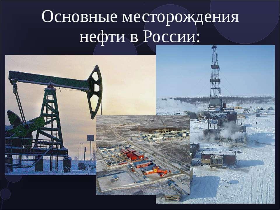 Основные месторождения нефти в России: