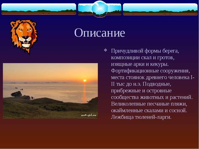 Описание Причудливой формы берега, композиции скал и гротов, изящные арки и к...