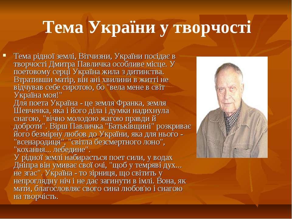 Тема України у творчості Тема рідної землі, Вітчизни, України посідає в творч...