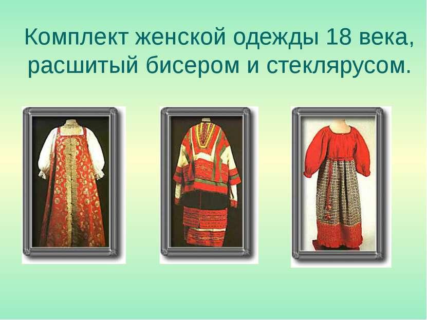 Комплект женской одежды 18 века, расшитый бисером и стеклярусом.