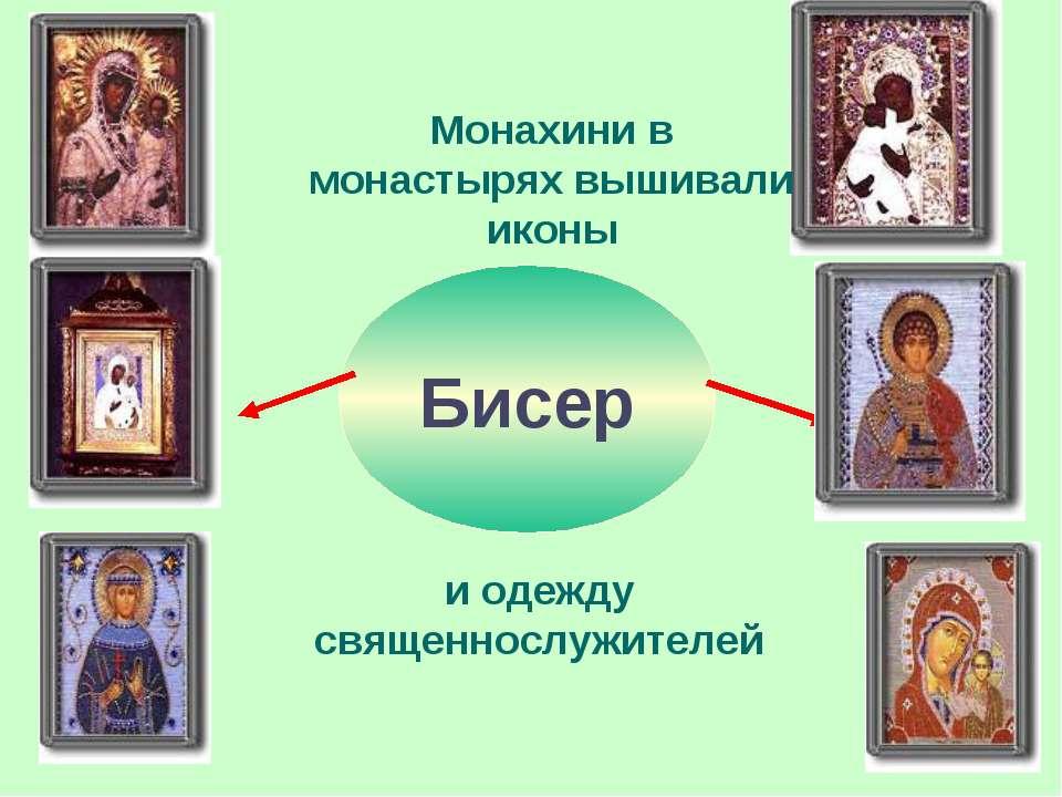 Бисер Монахини в монастырях вышивали иконы и одежду священнослужителей