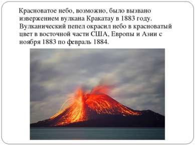 Красноватое небо, возможно, было вызвано извержением вулкана Кракатау в 1883 ...