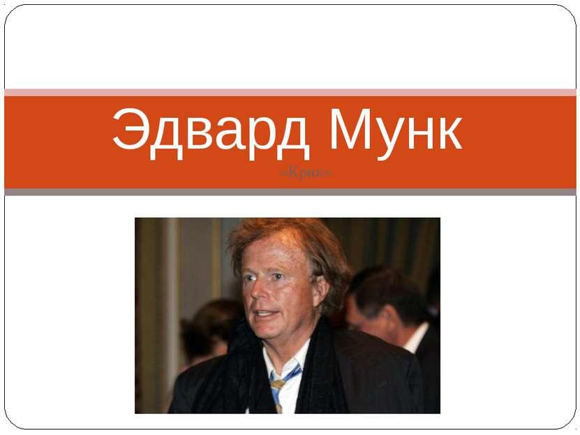 «Крик» Эдвард Мунк