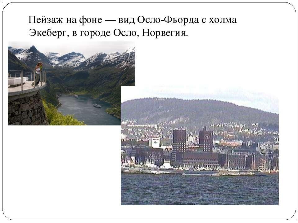 Пейзаж на фоне— вид Осло-Фьорда с холма Экеберг, в городе Осло, Норвегия.