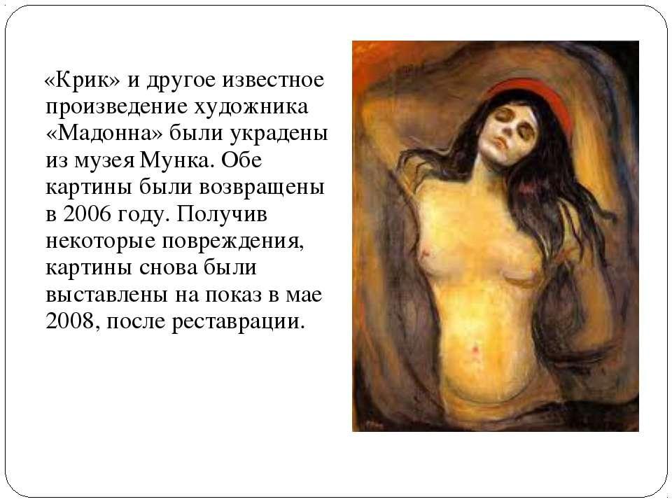 «Крик» и другое известное произведение художника «Мадонна» были украдены из м...