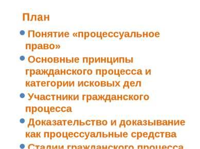 План Понятие «процессуальное право» Основные принципы гражданского процесса и...