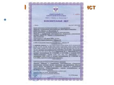 Исполнительный лист вид исполнительного документа. Выдается на основании реше...